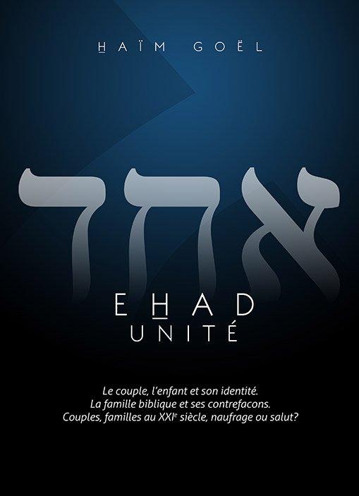 EHAD דחא Unité book cover